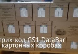 GS1 BataBar на коробках