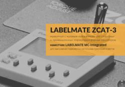 Новый намотчик Labelmate ZCAT-3