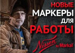Новые маркеры для работы Nissen by Markal